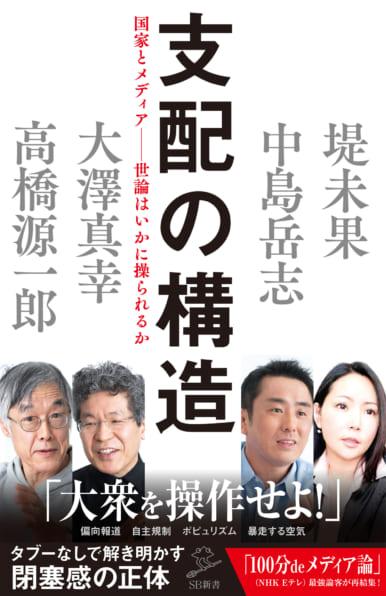 【新刊】支配の構造 国家とメディア──「世論」はいかに操られるか【共著】