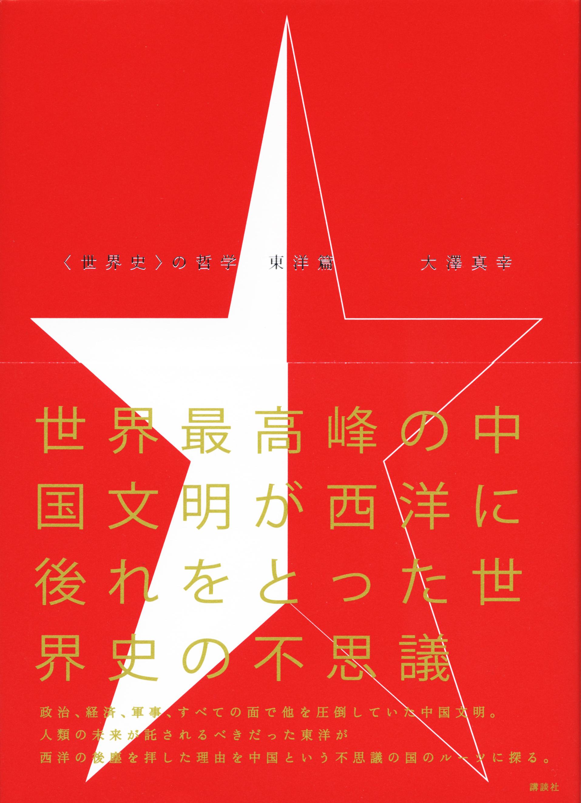 『〈世界史〉の哲学 東洋篇』