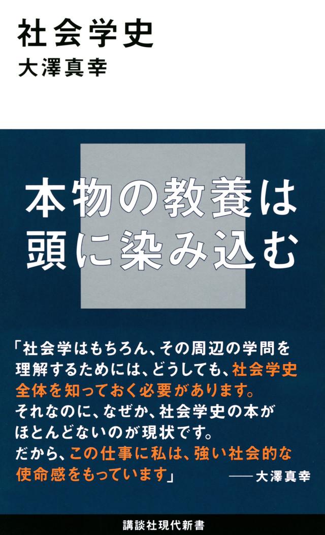 【新刊】社会学史