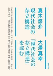 『現代社会の存立構造/「現代社会の存立構造」を読む』真木悠介・大澤真幸