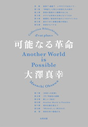 『可能なる革命』