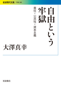 【新刊】自由という牢獄 責任・公共性・資本主義【文庫化】