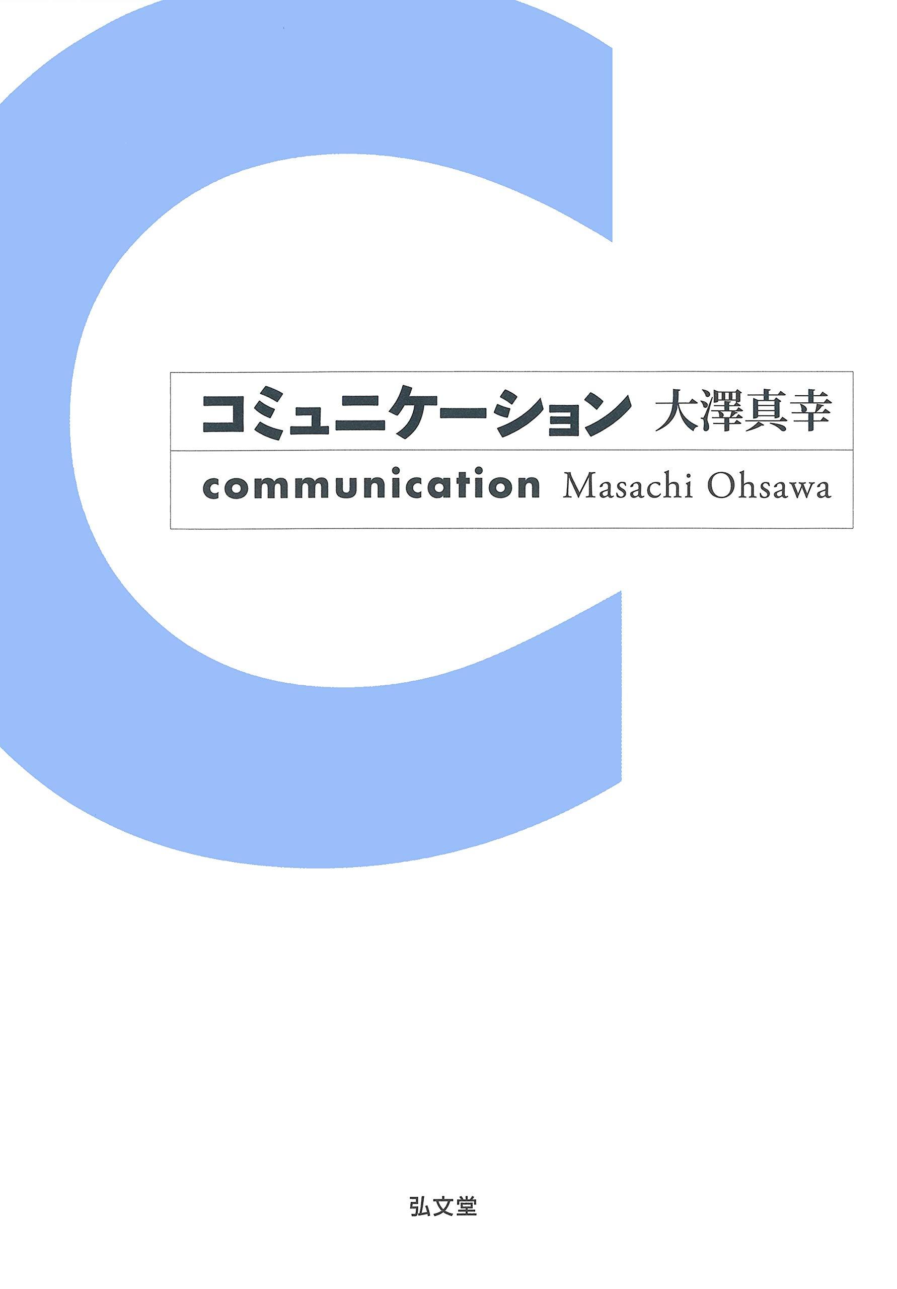 【新刊】コミュニケーション