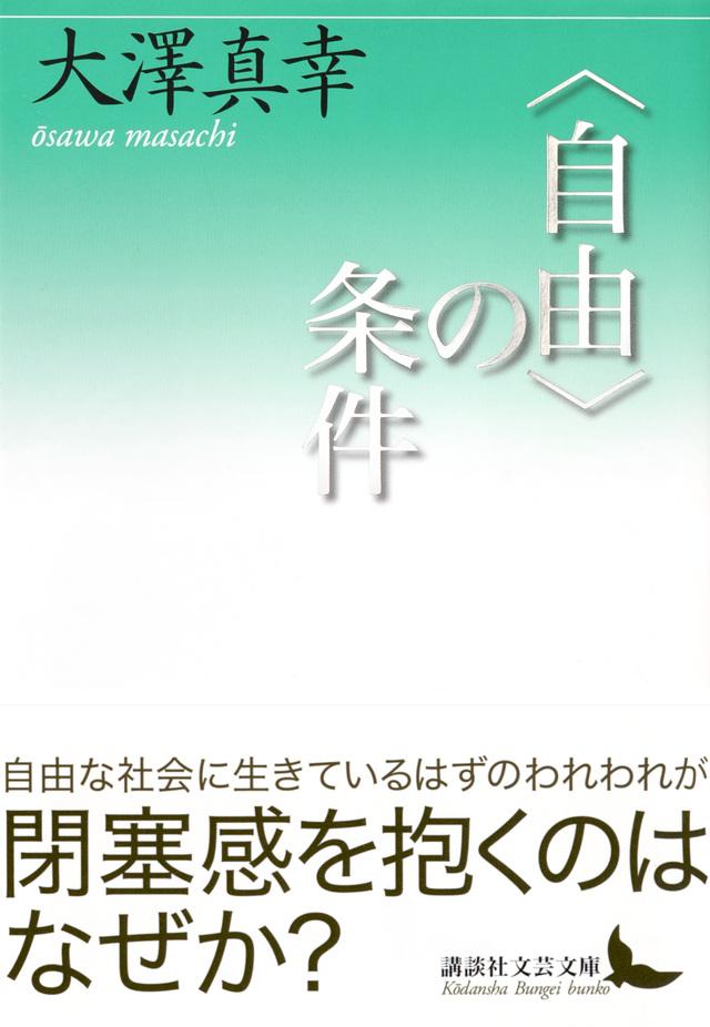 【新刊】〈自由〉の条件