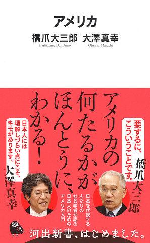 【新刊】アメリカ