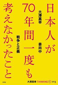 「日本人が70年間一度も考えなかったこと」大澤真幸THINKING「O」第13号