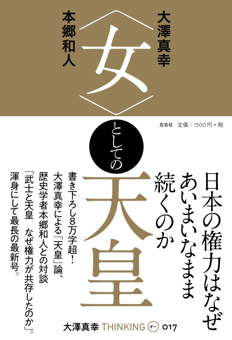 【新刊】「〈女〉としての天皇」大澤真幸THINKING「O」017号
