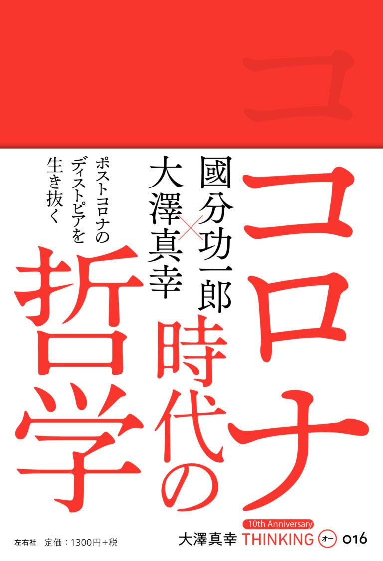 「コロナの時代の哲学」大澤真幸THINKING「O」016号