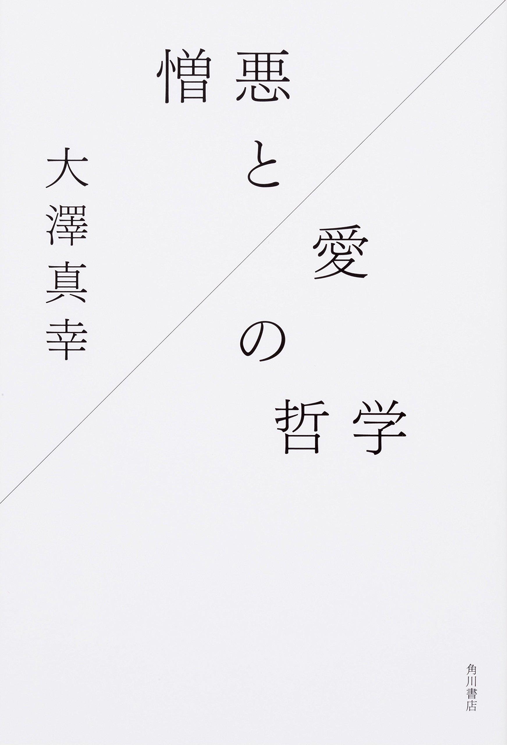 【新刊】憎悪と愛の哲学