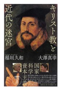 【新刊】キリスト教と近代の迷宮
