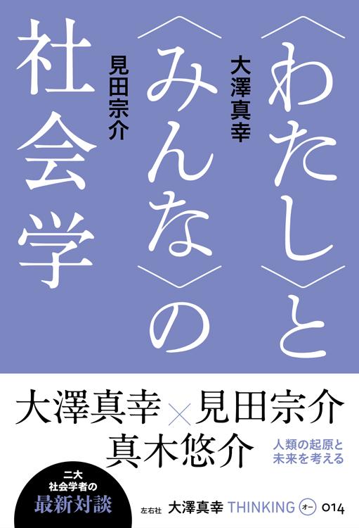 【新刊】「〈わたし〉と〈みんな〉の社会学」大澤真幸THINKING「O」第14号