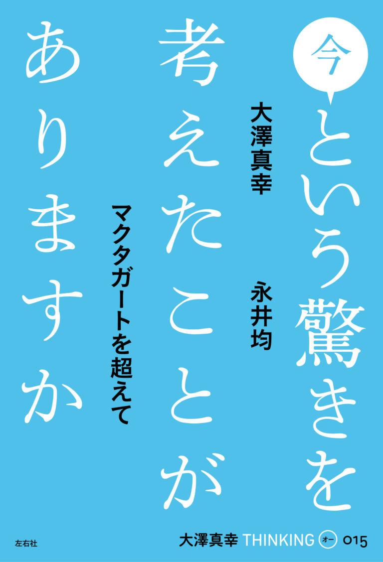 【新刊】「今という驚きを考えたことがありますか」大澤真幸THINKING「O」015号