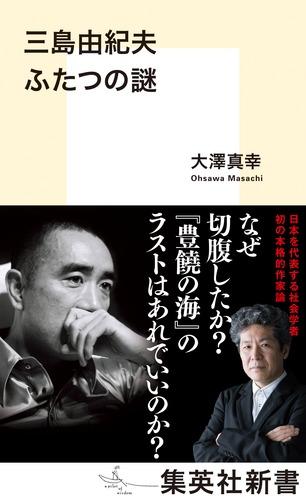 【新刊】三島由紀夫 ふたつの謎