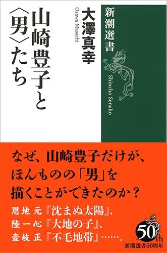【新刊】『山崎豊子と〈男〉たち』