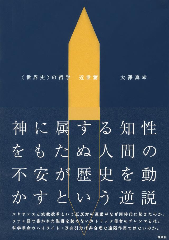 【新刊】『〈世界史〉の哲学 近世篇』
