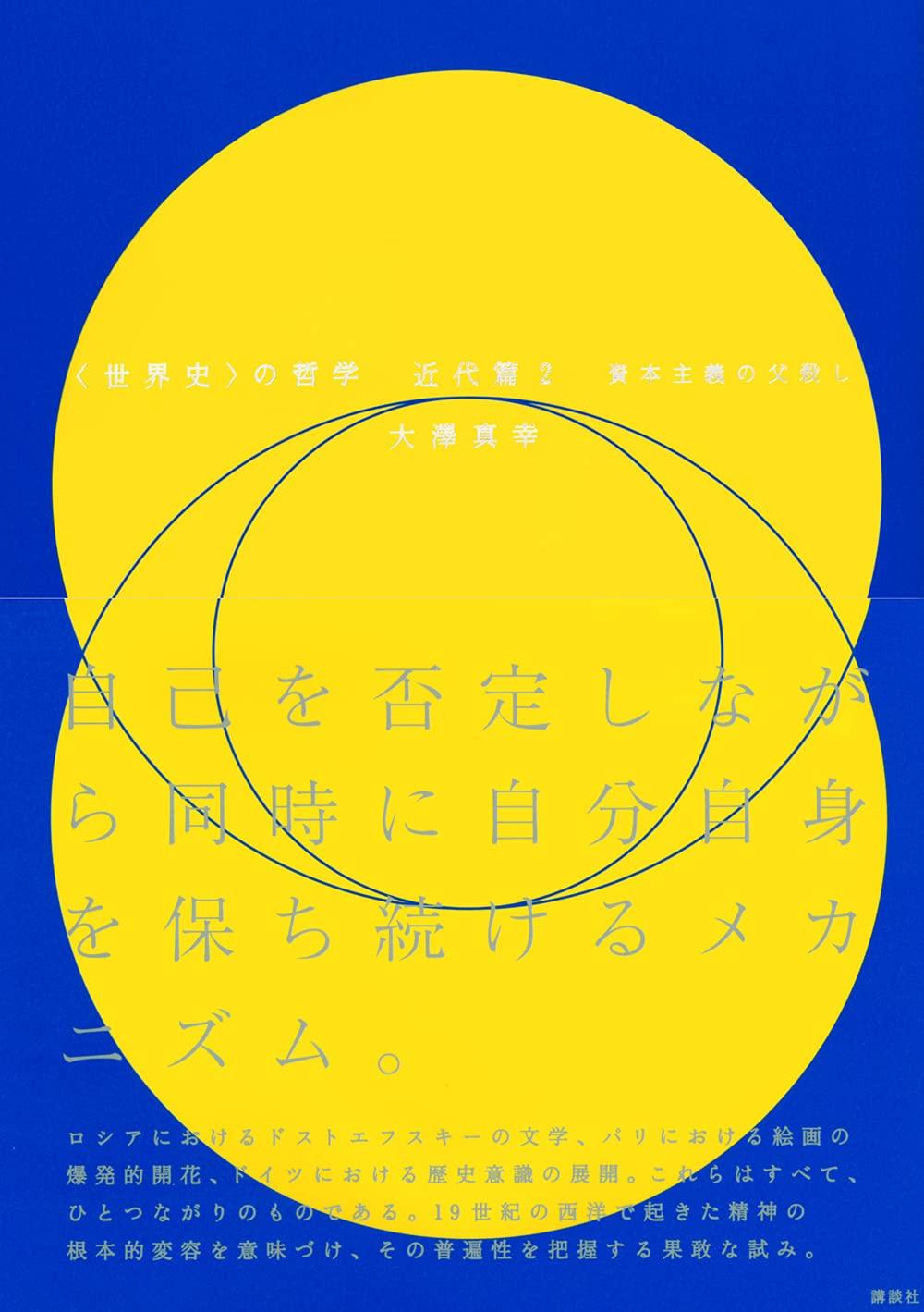 【新刊】『〈世界史〉の哲学 近代篇2 資本主義の父殺し』