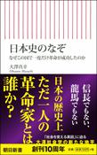 『日本史のなぞ なぜこの国で一度だけ革命が成功したのか』