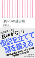 9784022735775_〈問い〉の読書術