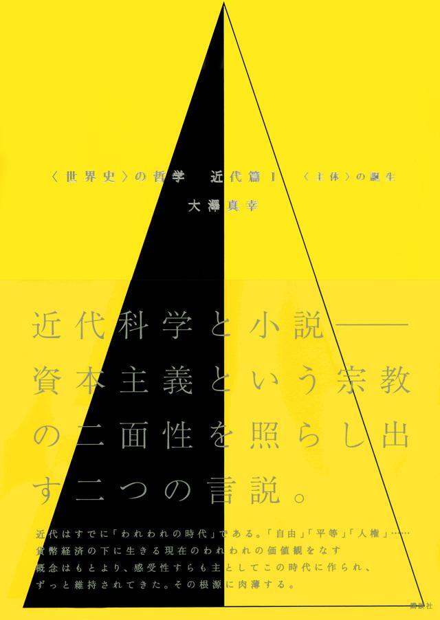 【新刊】『〈世界史〉の哲学 近代篇1 〈主体〉の誕生』