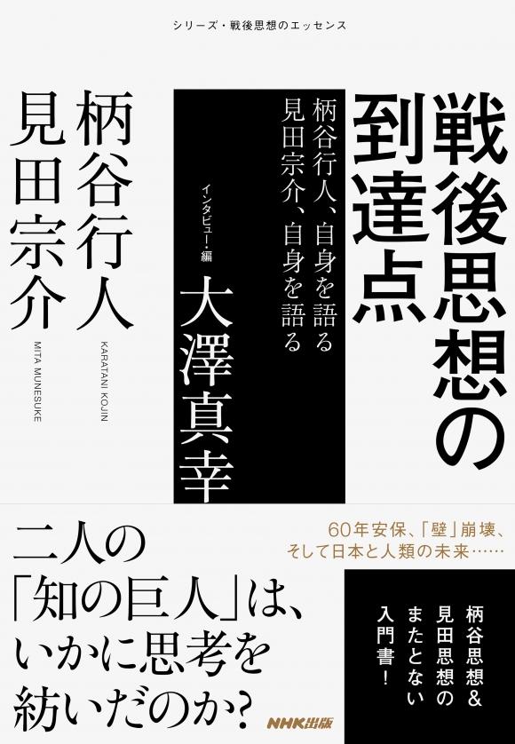 【新刊】戦後思想の到達点  柄谷行人、自身を語る 見田宗介、自身を語る【共著】